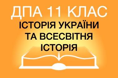 ДПА-2015 з історії України та всесвітньої історії в старшій школі (11 клас)