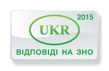 Завдання та відповіді на тест ЗНО з української мови та літератури 2015 року