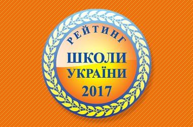 Рейтинг шкіл Вінницької області 2017 року (оновлений)