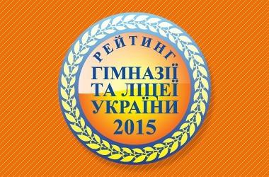 ТОП-200 ліцеїв і гімназій за результатами ЗНО