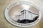 Уряд взявся за відродження патріотичного виховання