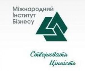 Міжнародний інститут бізнесу (МІБ)