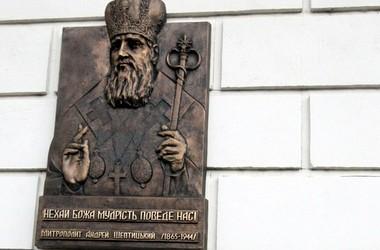 Дітям розкажуть про роль митрополита Шептицького