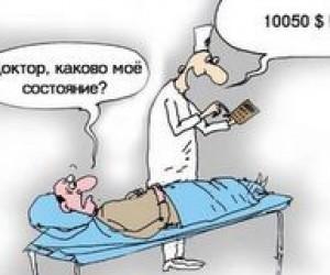 Цена медицинского образования в Украине?