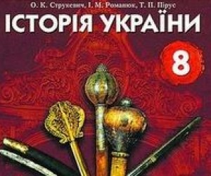 Истории от Олеся Бузины: Учебники национальной фальши-2