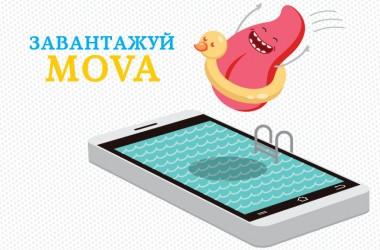 Перший застосунок для вивчення української
