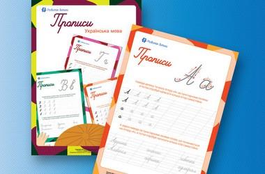 Прописи літер української абетки для дітей
