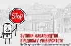 Подолання корупції у ВНЗ - вебінар для студентов