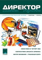 """Журнал """"Директор школи. Україна"""" №10/2009"""