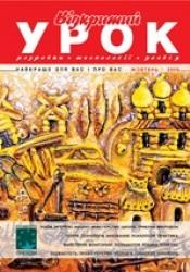 """Журнал """"Відкритий урок: розробки, технології, досвід"""" №10/2009"""