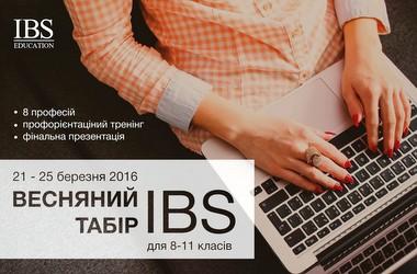Весняні канікули з користю разом із IBS Education!