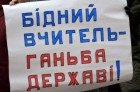 У Тернополі освітяни будуть пікетувати ОДА