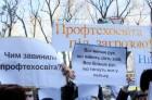 Працівники закладів ПТО погрожують страйком