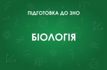 ЗНО з біології: особливості тесту 2021 року