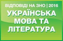 Відповіді на тест ЗНО з української мови та літератури 2016 року