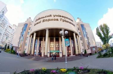 Університет Грінченка долає кордони