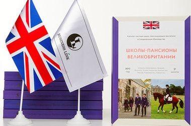"""Замовте каталог """"Школи-пансіони Великої Британії 2017"""""""