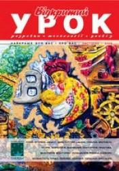 """Журнал """"Відкритий урок: розробки, технології, досвід"""" №11/2009"""