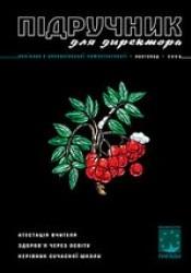 """Журнал """"Підручник для директора"""" №11/2009"""