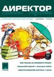 """Журнал """"Директор школи. Україна"""" №11/2009"""