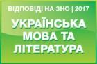 Завдання та відповіді на тест ЗНО з української мови та літератури 2017 року