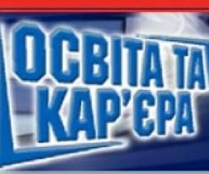 """У Києві пройдуть виставки """"Освіта та кар'єра"""" та """"Освіта за кордоном"""""""