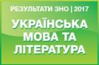Українська мова і література. Результати ЗНО 2017 року