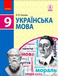 «Українська мова» підручник для 9 класу (авт. Глазова О. П.)