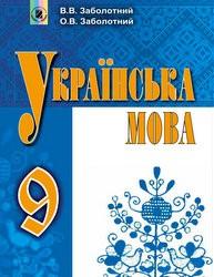 «Українська мова» підручник для 9 класу (авт. Заболотний В.В., Заболотний О.В.)