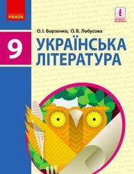 «Українська література» підручник для 9 класу (авт. Борзенко О.І., Лобусова О.В.)