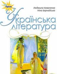 «Українська література» підручник для 9 класу (авт. Коваленко Л.Т., Бернадська Н. І.)