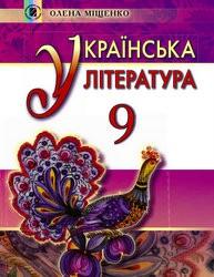 «Українська література» підручник для 9 класу (авт. Міщенко О. І.)