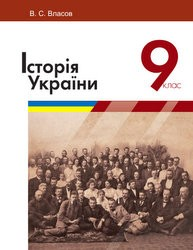 «Історія України» підручник для 9 класу (авт. Власов В. С.)