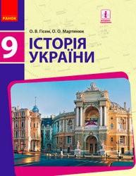 «Історія України» підручник для 9 класу (авт. Гісем О.В., Мартинюк О.О.)