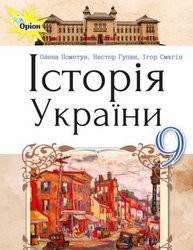 «Історія України» підручник для 9 класу (авт. Пометун О. І., Гупан Н. М., Смагін І. І.)