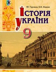 «Історія України» підручник для 9 класу (авт. Турченко Ф. Г., Мороко В. М.)