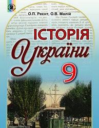 «Історія України» підручник для 9 класу (авт. Реєнт О. П., Малій О. В.)