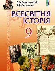 «Всесвітня історія» підручник для 9 класу (авт. Осмоловський С. О., Ладиченко Т. В.)