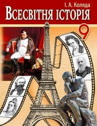 «Всесвітня історія» підручник для 9 класу (авт. Коляда І. А.)