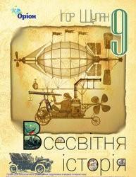 «Всесвітня історія» підручник для 9 класу (авт. Щупак І. Я.)