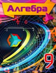 «Алгебра» підручник для 9 класу (авт. Тарасенкова Н. А., Богатирьова І. М., Коломієць О. М., Сердюк З. О.)