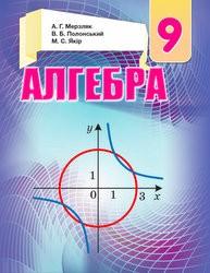 «Алгебра» підручник для 9 класу (авт. Мерзляк А. Г., Полонський В. Б., Якір М. С.)