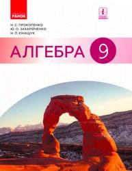 «Алгебра» підручник для 9 класу (авт. Прокопенко Н. С., Захарійченко Ю. О., Кінащук Н. Л.)