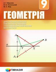 «Геометрія для загальноосвітніх навчальних закладів з поглибленим вивченням математики» підручник для 9 класу (авт. Мерзляк А. Г., Полонський В. Б., Якір М. С.)