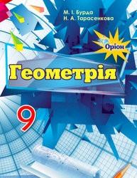 «Геометрія» підручник для 9 класу (авт. Бурда М. І., Тарасенкова Н. А.)