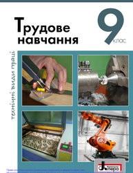 «Трудове навчання (технічні види праці)» підручник для 9 класу (авт. Терещук А. І.)