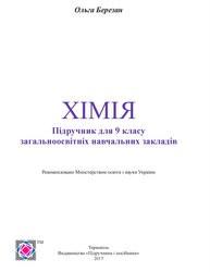 «Хімія» підручник для 9 класу (авт. Березан О. В.)