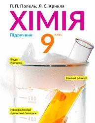 «Хімія» підручник для 9 класу (авт. Попель П. П., Крикля Л. С.)