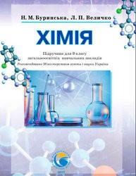«Хімія» підручник для 9 класу (авт. Буринська Н. М., Величко Л. П.)