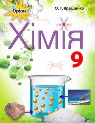 «Хімія» підручник для 9 класу (авт. Ярошенко О. Г.)